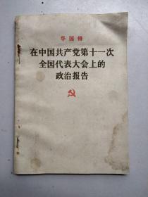 在中国共党第十一次全国代表大会上的政治报告