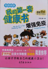 《我的第一套健康书:增强免疫》彩色漫画版,16年1版1印,正版9成5新