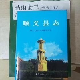 順義縣志(北京地方史志)....