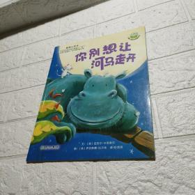 你别想让河马走开:儿童心灵成长图画书系