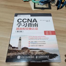 CCNA学习指南 路由和交换认证(100-105,200-105,200-125) 第2版(全新 未拆封)