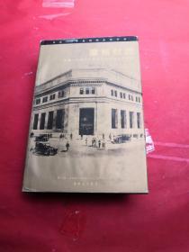 摩根财团:美国一代银行王朝和现代金融业的崛起