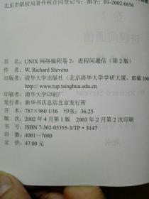 UNIX网络编程卷2:进程间通信