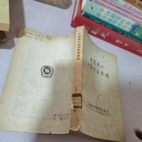 中国古代文学作品选读