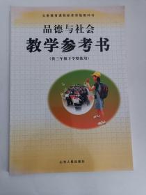 义务教育课程标准实验教科书——品德与社会·教学参考书(供三年级下学期使用)(1版13印)