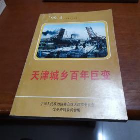 天津文史资料选辑.1994.4(总第84辑).天津城乡百年巨变