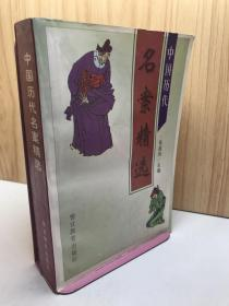 中国历代名案精选