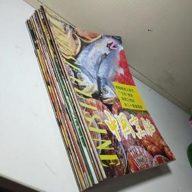 中国烹饪1996年(2—12期,缺1)  11本合售