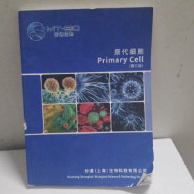 primary cell原代细胞 (第三版)