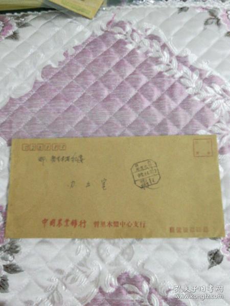 实寄邮资封一中国农业银行哲里木盟中心支行寄出   国内邮资已付戳   蒙古族戳