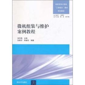 """高职高专计算机""""工学结合""""模式规划教材:微机组装与维护案例教程"""