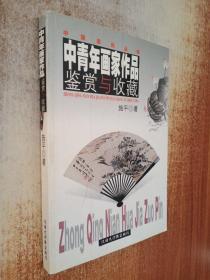 中青年画家作品鉴赏与收藏