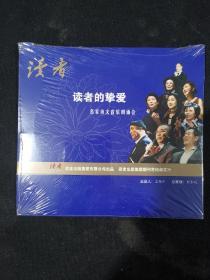 2010年《读者》杂志光盘  读者的挚爱~名家诗文音乐朗诵会VCD?CD?