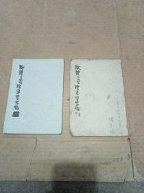 柳体玄秘塔标准习字帖/欧体九成宫标准习字帖。两本合售