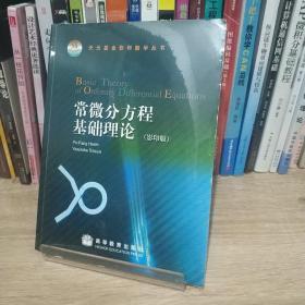 常微分方程基础理论(影印版)