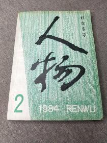 人物 1984/2