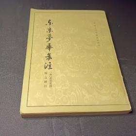 东京梦华录注:中国古代都城资料选刊  82年一版一印