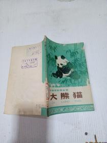 少年自然科学丛书 大熊猫