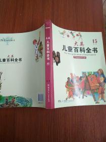 大英儿童百科全书(15T-U)