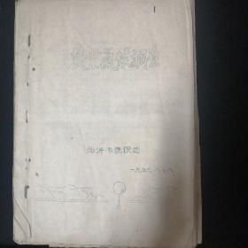 1959年•农业气候调查•临沂市气候站 编•油印本!