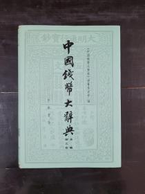 中国钱币大辞典 清编 铜元卷 9787101062960