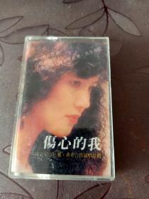 磁带《伤心的我 托雅 燕华合作演唱歌辑》