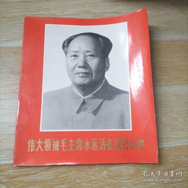 伟大领袖毛主席永远活在我们心中【彩色】