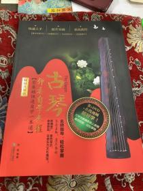 古琴弹奏自学教程(书+DVD)