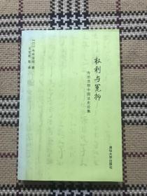 【包邮】权利与冤抑:寺田浩明中国法史论集(仅印3000) 品相自鉴