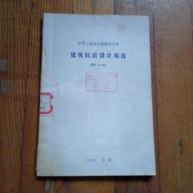 中华人民共和国国家标准 建筑抗震设计规范(GBJ 11-89)【少许笔迹】