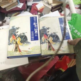 整部头《聊斋志异》的普通话翻译  上下  3-4架