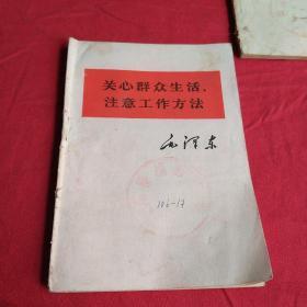 毛泽东-- 关心群众生活注意工作方法【袖珍本64开】