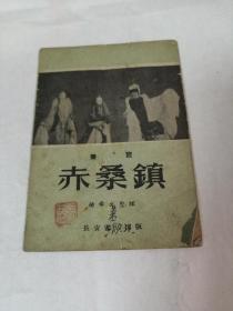 秦腔赤桑镇