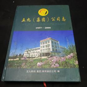 五九集团公司志(1957----2006)