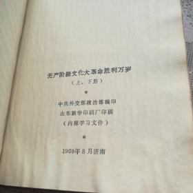 无产阶级文化大革命胜利万岁 下册