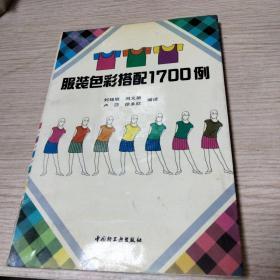 服装色彩搭配1700例