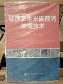 轻质及纳米碳酸钙关键技术