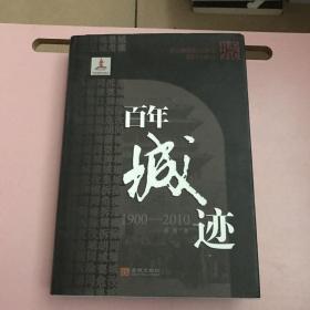 百年城迹(1900-2010):北京城貌及古建筑的百年嬗变【实物拍照现货正版】