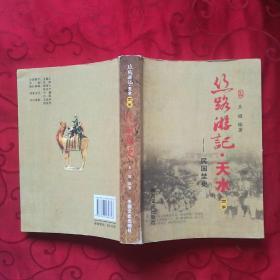 丝路游记.天水(第四卷)∽民国历史  签赠本