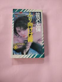 日文原版 ふリ向けは雾  笹沢左保作品