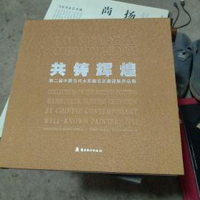 共铸辉煌 : 第二届中国当代水彩画名家邀请展作品 集