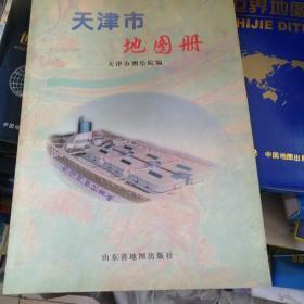 天津市地图册(98年老地图)
