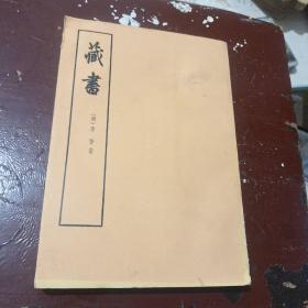 藏书(第三册)