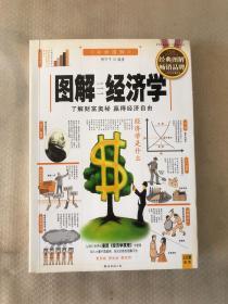 图解经济学:了解财富奥秘 赢得经济自由