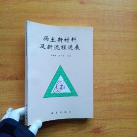 稀土新材料及新流程进展  16开 仅印1000册【内页干净】