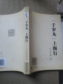 """""""千岁丸""""上海行:日本人1862年的中国观察 作者冯天瑜签名赠本"""