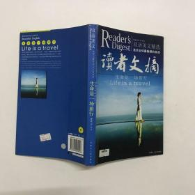 读者文摘:生活是一场旅行(汉英对照)