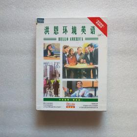 洪恩环境英语.中高级级篇7,8,9(附3光盘)如图带外盒套