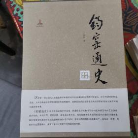 钧窑通史(套装全3册)(作者签名版)