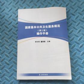国家基本公共卫生服务规范操作手册(第三版)